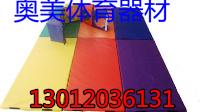 云南市折叠海绵垫、珍珠绵体操垫、武术垫