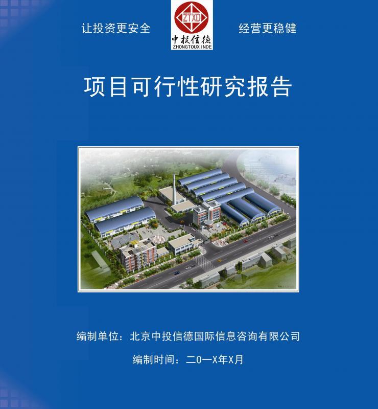 数控机床制造项目备案申请报告