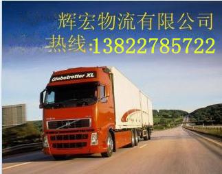 中山到山东邹平县物流公司特快专线_云南商机网tlc0055信息