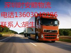 深圳到望都县搬家物流服务好物流托运搬家搬厂运输