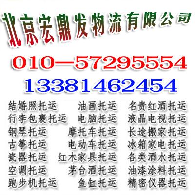 北京曹各庄村这边靠谱的双人床快递57295554、邮寄跑步机我们是认真的