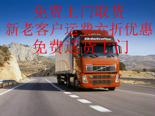 一诺千金北京到东莞货运公司15010307590北京到东莞快运搬家公司上门取货不收费