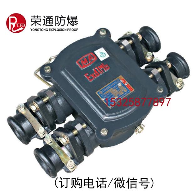 荣通制造 bhd2-100/660-4t 矿用低压电缆接线盒 4通防爆接线盒
