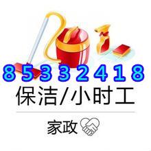 杭州九堡家政公司