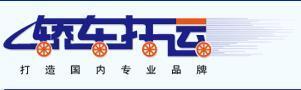 柳州到重庆轿车托运公司知道车到哪里了