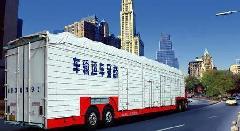 柳州到汕头轿车托运公司知道车到哪里了