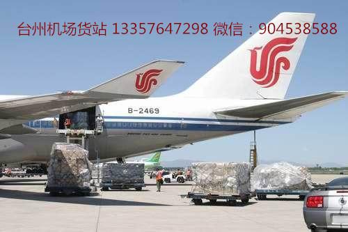 主营:台州到长沙空运