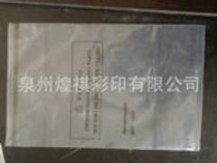 泉州煌祺彩印专业供应环保PE食品袋批发安全食品袋