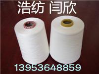 浩纺腈棉混纺纱C55/A4520支30支和腈棉混纺纱股线浩纺青青青免费视频在线直供