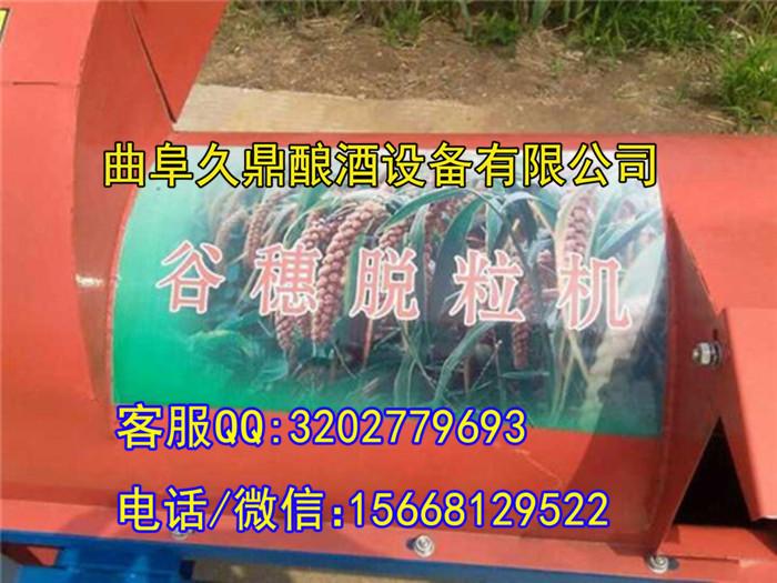 多功能脱粒机专业生产厂家稻谷高梁脱粒机