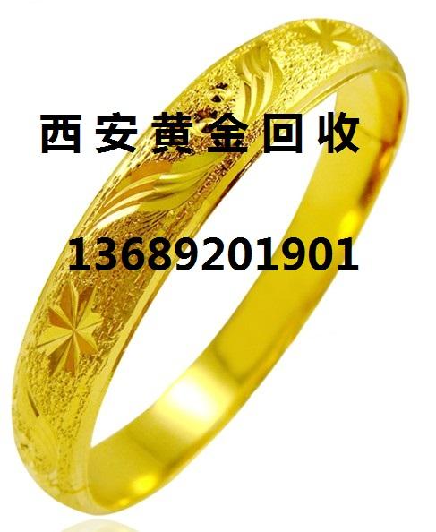 西安旧首饰收购求购黄金