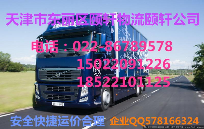 西青到东莞货运物流运输公司18522101125