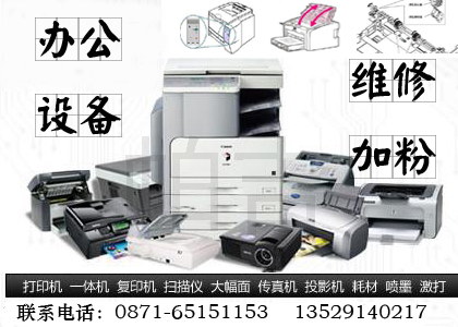 昆明电脑、复印机、打印机、维修加粉60元起