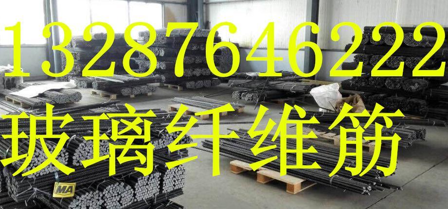 连云港玻璃纤维15966045225+质量保证
