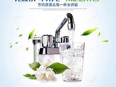 厦门美怡公道的爱惠浦H-100净水机出售、万科金域华府百诺肯净水器