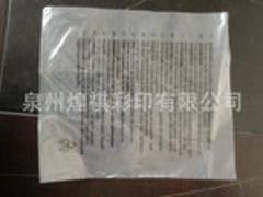 福建实惠的环保PE食品袋安全食品袋厂家批发