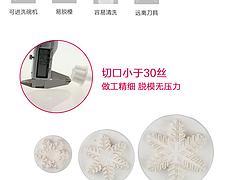 云南翻糖模具:合理的雪花弹簧压模