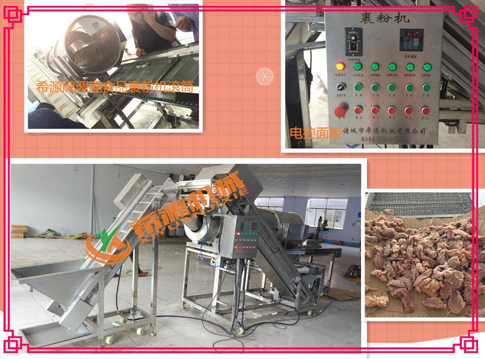 新工艺挂粉机、裹面包屑机、撒粉机如何给调理品挂浆裹粉希源牌X6型
