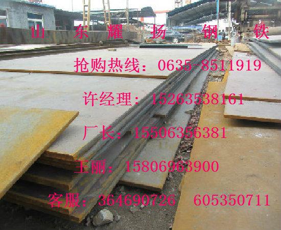 15MnNiDR钢板耐低温容器钢板国内标准-江苏