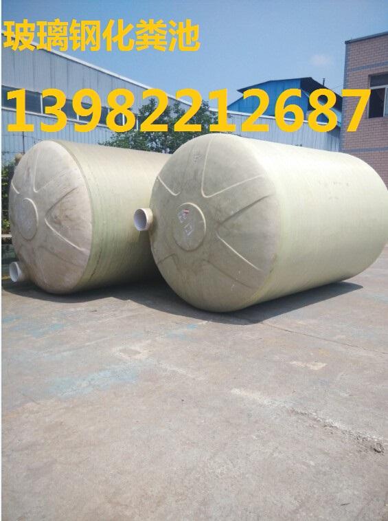 南充市玻璃钢化粪池13982212687成都鑫源强度高、终身维护