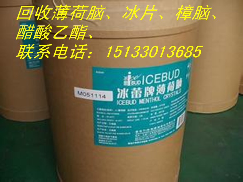 珠海市回收库存氟碳树脂电话15133013685