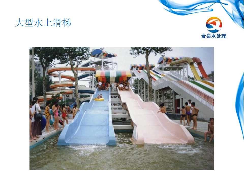 海东水上游乐设施公司