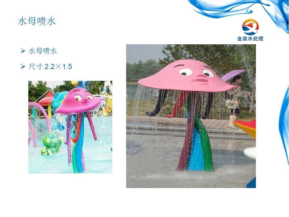 延边水上游乐设施规划设计