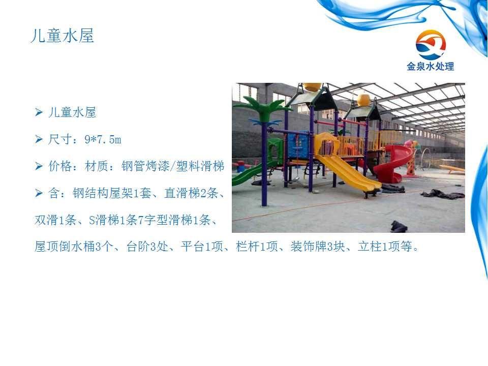 焦作水上游乐设施规划设计