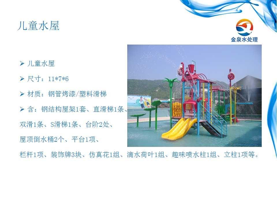 林芝水上游乐设施规划设计