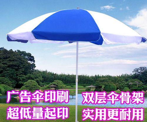 昆明订做广告帐篷伞/蓝白相间太阳伞     免费设计印LOGO