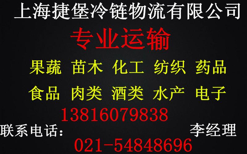 扬州到辽宁凌源冷藏车冷链物流运输专线直达欢迎您