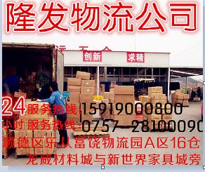 佛山乐从钢铁世界到蠡县整车配送安装货运专线
