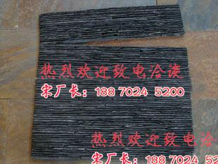 供应板岩青石板 黑色流水板