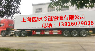渭南到辽宁凌源冷藏车冷链物流运输专线直达欢迎您