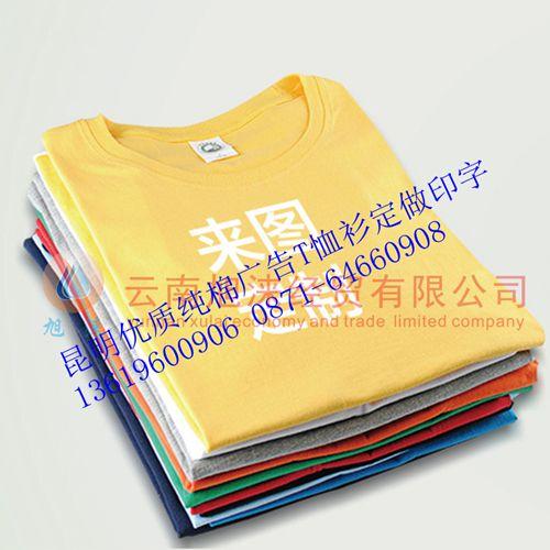 广告衫厂家直销 优质广告衫厂家印字 云南广告衫印字定做厂家