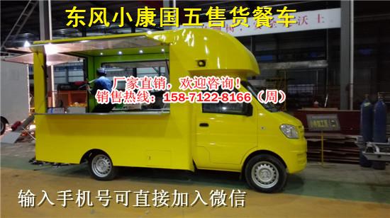 汽车改装餐车从事餐饮、小售货车有市场前景吗