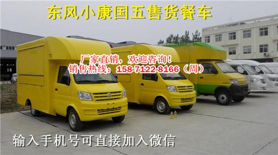 小型流动电动式售卖车随州厂家出厂价