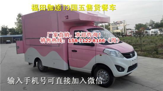 小型流动餐饮车多功能海马流动售货车怎么卖的158-7122-8166