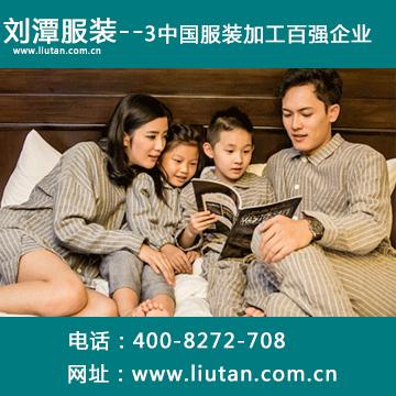安徽居家服生产青青青免费视频在线  还是刘潭服装服装好