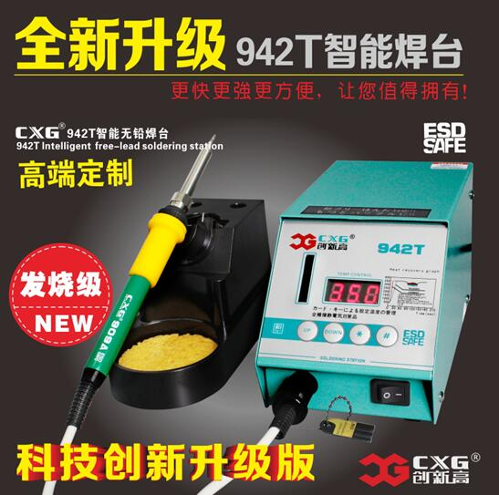 创新高942T智能无铅焊台