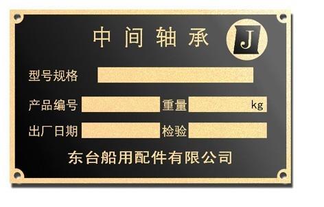 青岛专业铜标牌制作