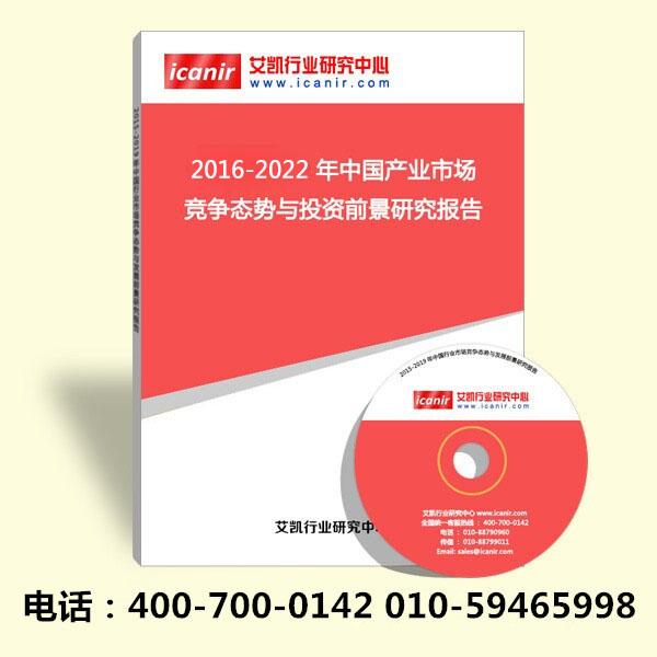 2016-2022年中国陶瓷柱塞泵行业分析研究与投资战略研究报告