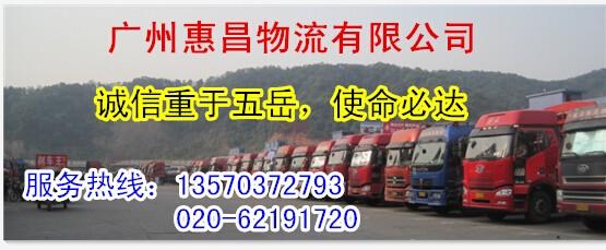 广东广宁县螺岗镇物流园、全国包车调车、长途回头车、短途返程车