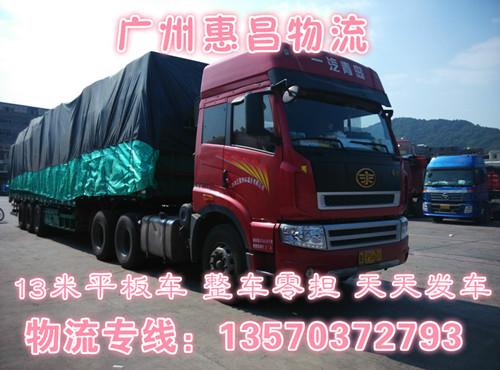广东肇庆怀集县物流园、全国包车调车、长途回头车、短途返程车