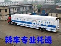 齐齐哈尔到柳州轿车托运公司内心承认非常好