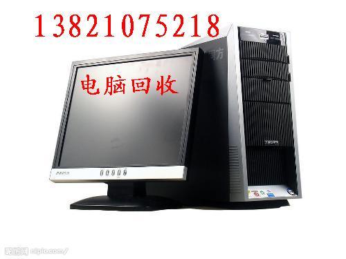 天津和平区电脑回收、和平区旧电脑回收、和平区二手电脑回收