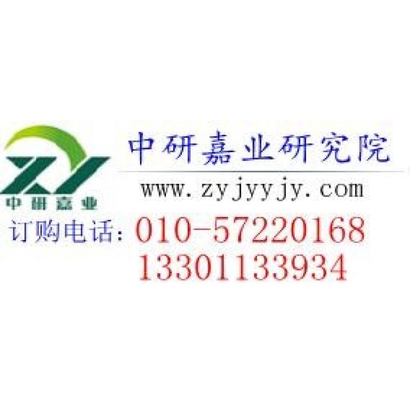 """中国石材染色剂""""十三五""""行业发展局势研究及运行策略咨询报告"""