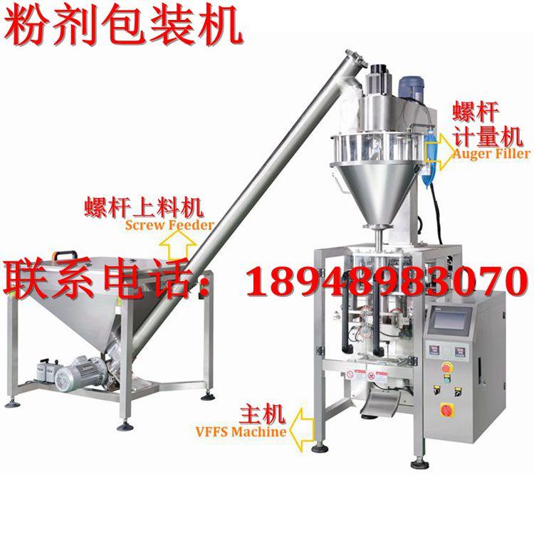 全自动洗衣粉包装机、奶粉包装机、面粉包装机、WLJ-520P