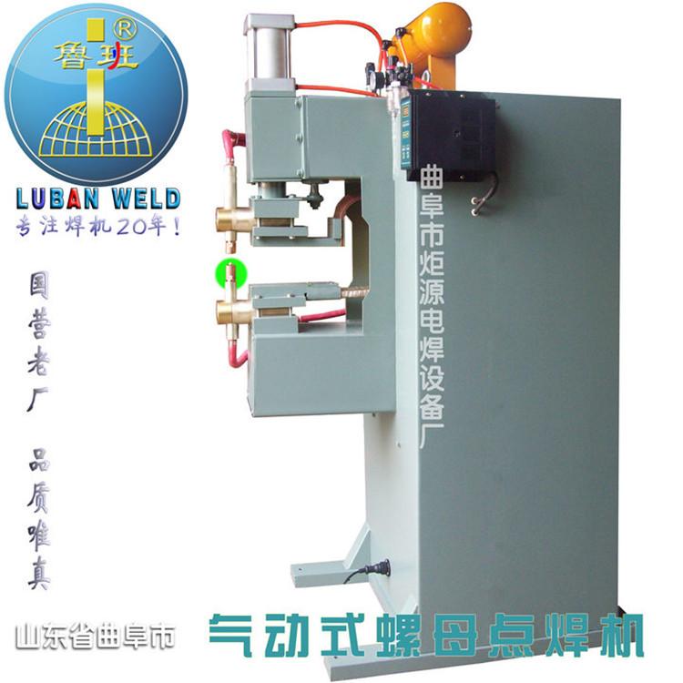 螺母焊接机鲁班DN型螺母气动点焊机