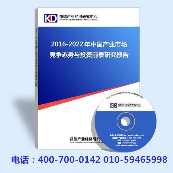 2016-2022年中国职业中介服务市场研究及投资前景预测报告